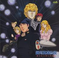 Legend of the Galactic Heroes.